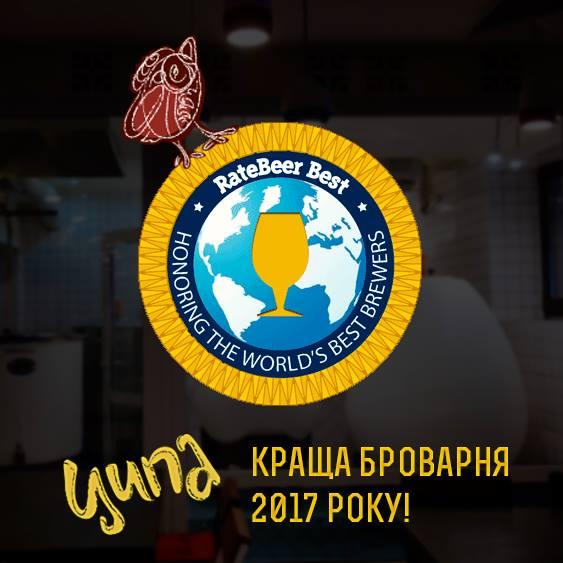 Ципа вдруге стала кращою броварнею України за рейтингом американського сайту ratebeer.com